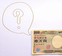 一万円とはてなマーク